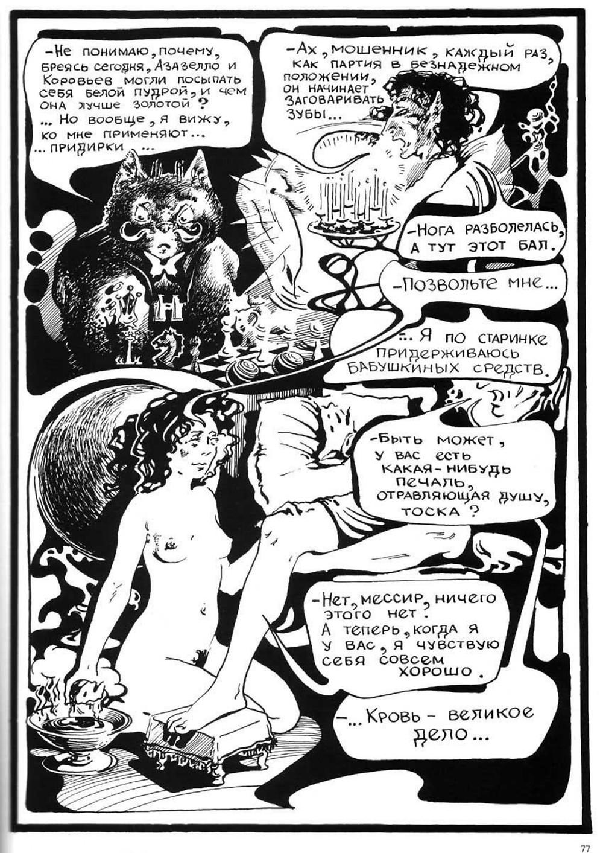 Комикс Мастер и Маргарита. Радион Танаев. с.77