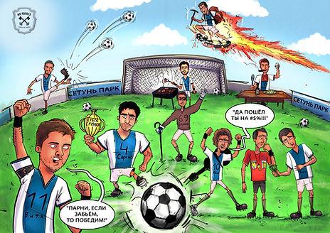 """Авторский комикс - постер """"Футбол"""", выполненный на заказ в подарок другу."""