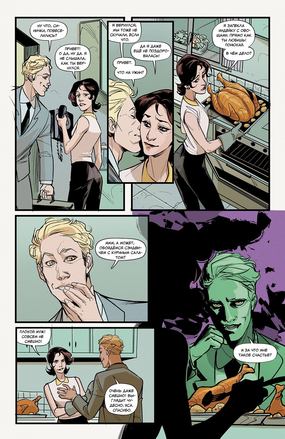 """Фантастический комикс о семейных отношениях """"Моя жена ведьма"""" Hex Wives. Часть 2. Страница 17"""
