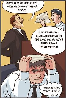 Авторский комикс для бизнеса