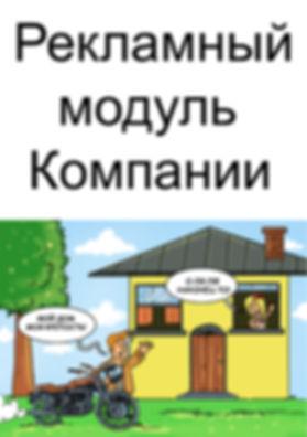 """Рекламный комикс """"Дверные Профи"""" стр. 1"""