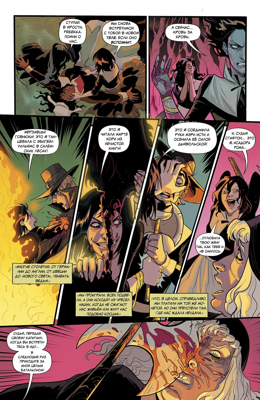 """Фантастический комикс о семейных отношениях """"Моя жена ведьма"""" Hex Wives. Страница 3"""