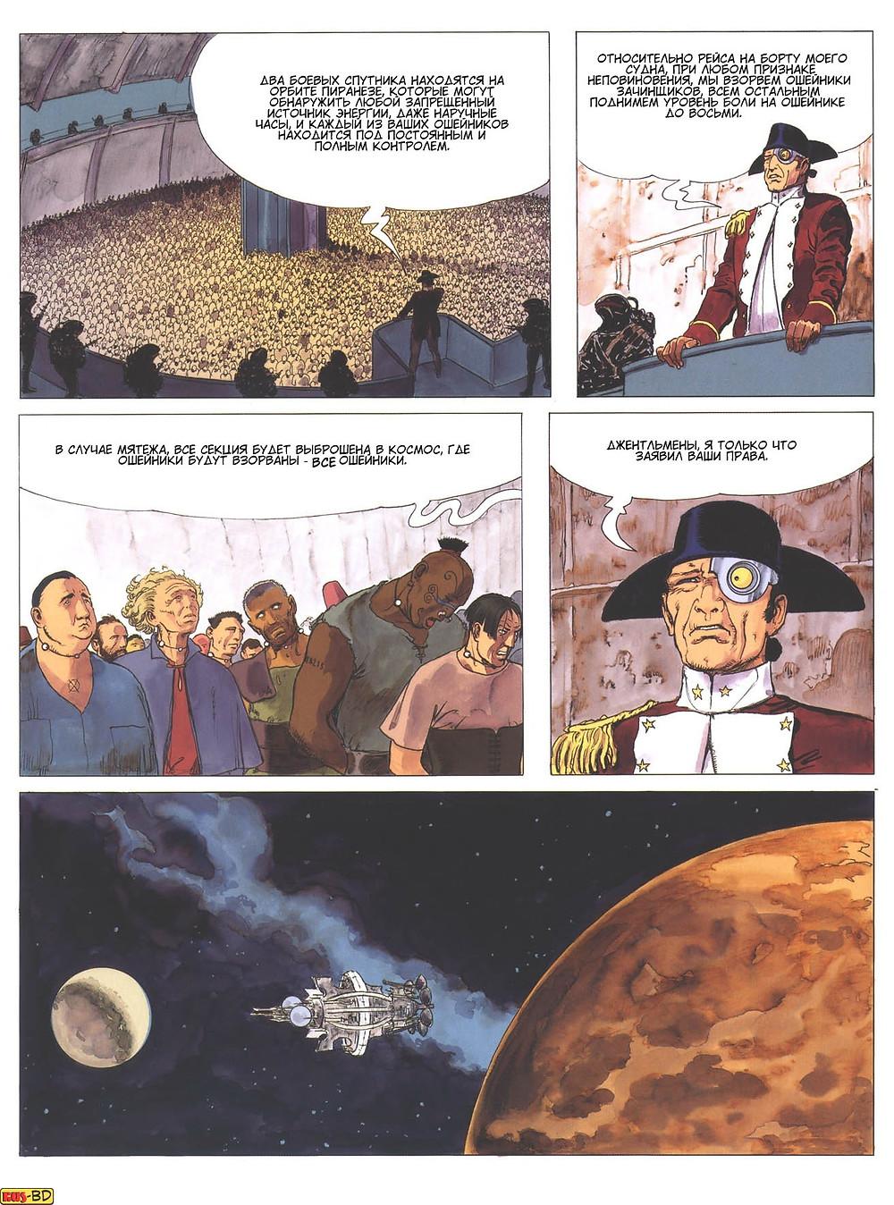 Эротический комикс на русском. Мило Манара. Пиранезе - планета тюрьма. Страница 11