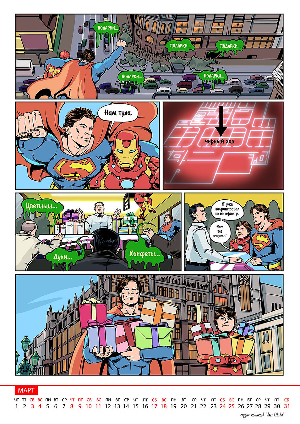Комикс календарь март. Комиксы на заказ