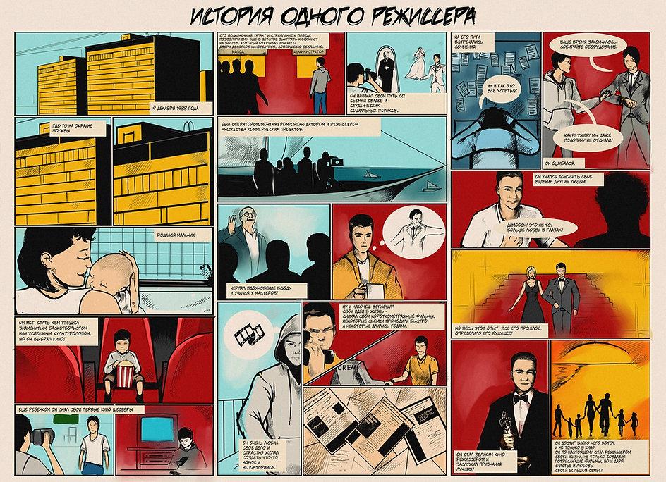 Комикс в виде постера на заказ. История режиссера.