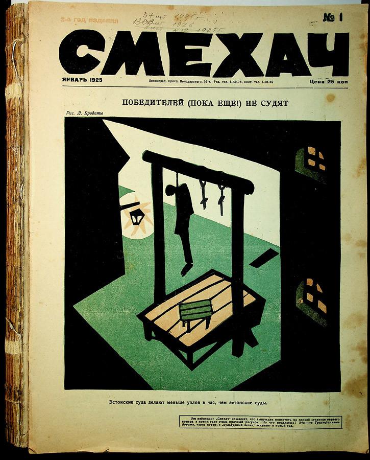 Комиксы в СССР. Журнал Смехач 1925