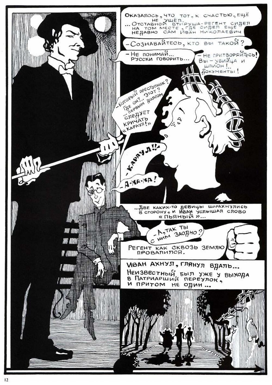 Комикс Мастер и Маргарита. 1997 год. Радион Танаев. с.12
