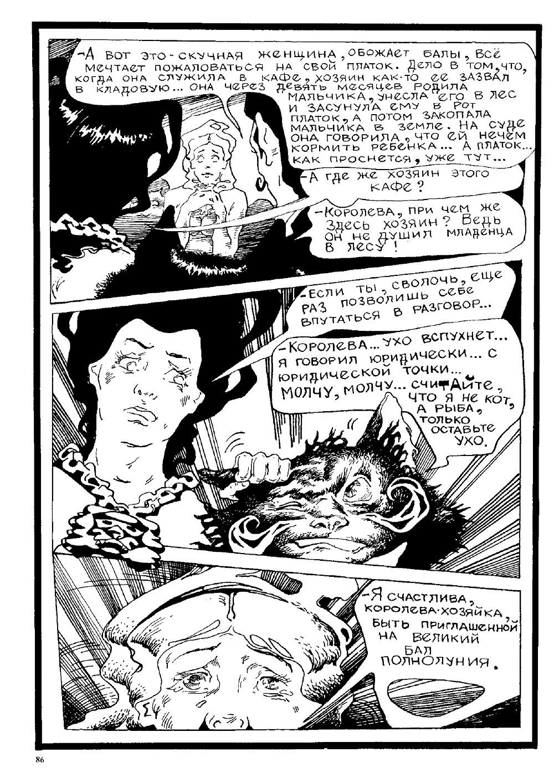 Комикс Мастер и Маргарита. Радион Танаев. с.86
