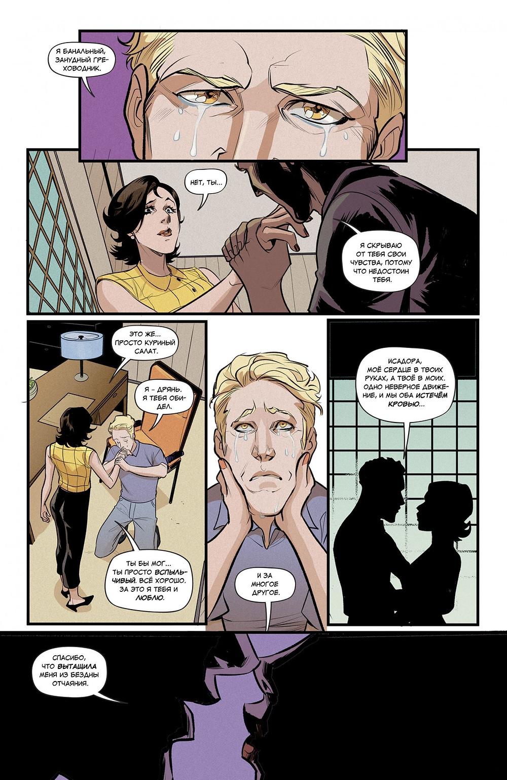 """Фантастический комикс о семейных отношениях """"Моя жена ведьма"""" Hex Wives. Часть 2. Страница 7"""