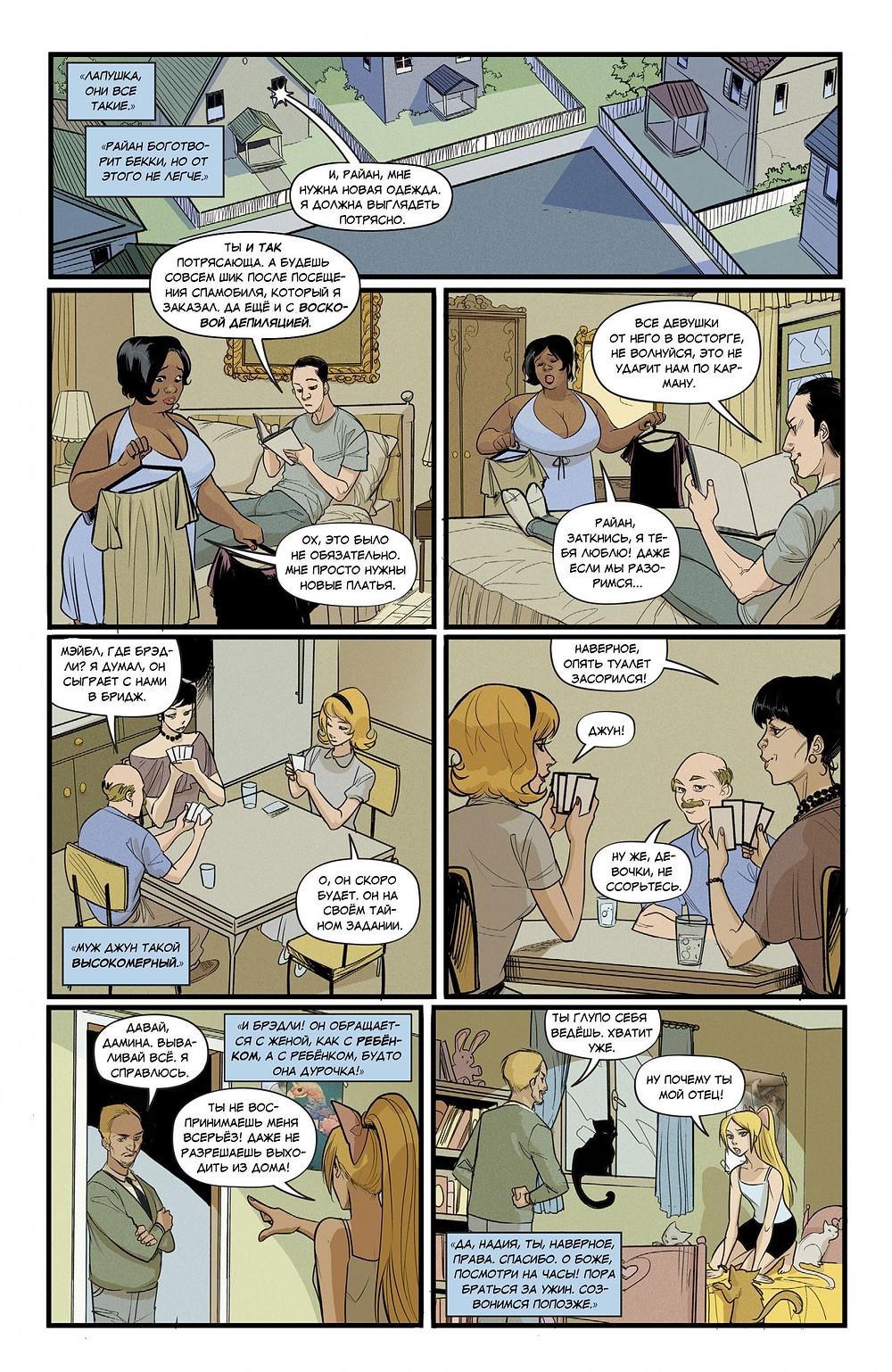 """Фантастический комикс о семейных отношениях """"Моя жена ведьма"""" Hex Wives. Часть 2. Страница 15"""