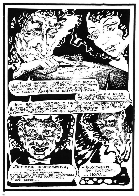 Комикс Мастер и Маргарита. Радион Танаев. с.78