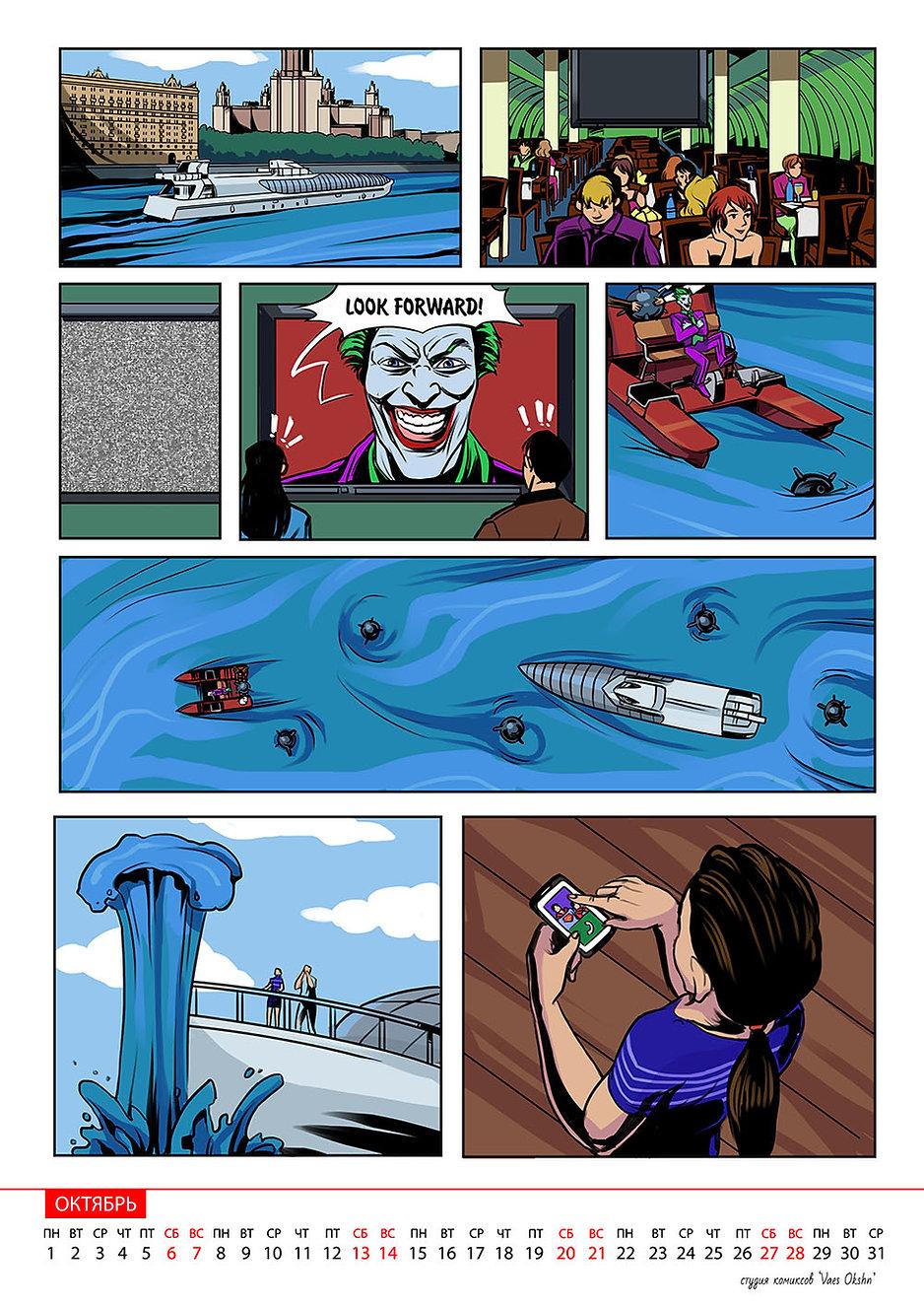 Корпоративный календарь в виде авторского комикса.