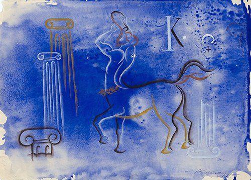 "Советский нонконформизм. Витаутас Калинаускас. Картина ""Кентавр"". 1967"