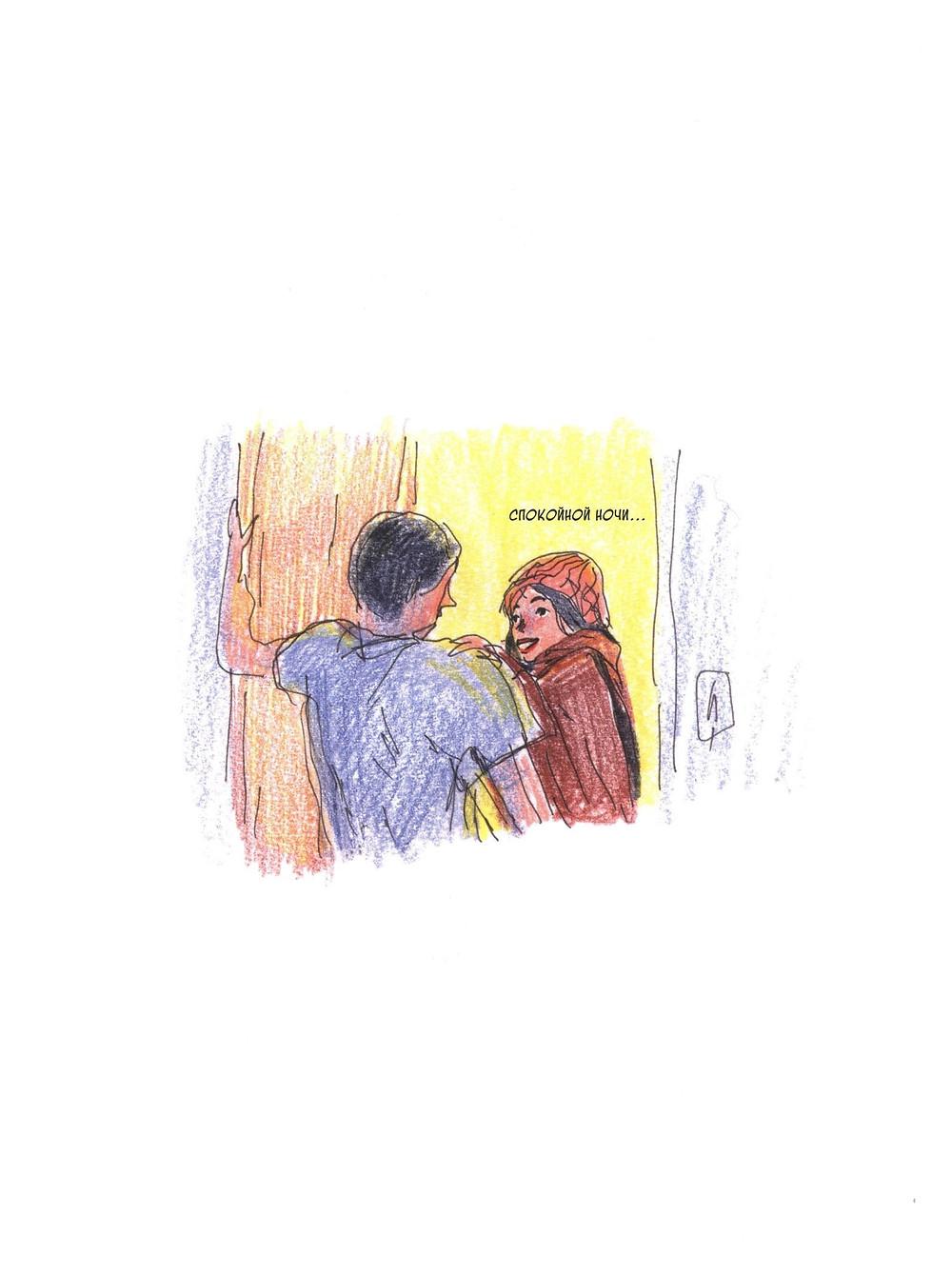 "Романтический комикс об отношениях. ""Бойня"", Бастиен Вивес. Страница 6"