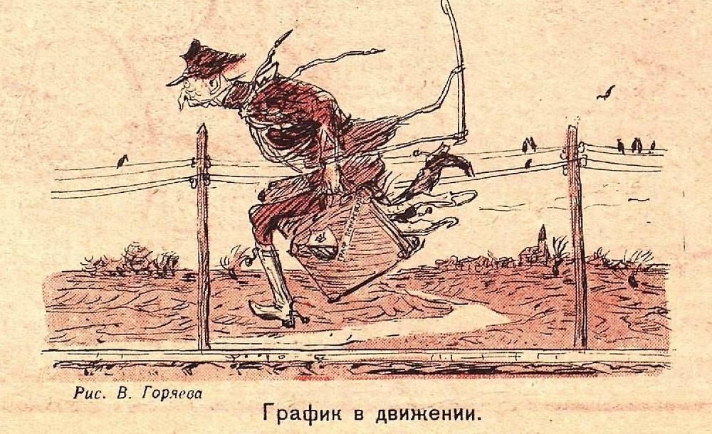 Журнал крокодил 1939г, №27.4. Секретный пакт Молотова, оккупация Польши. Комиксы СССР.
