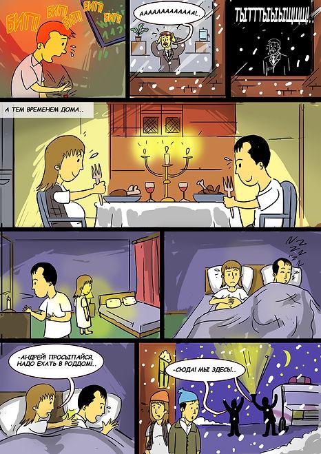 Комикс на годовщину свадьбы. Стр. 8