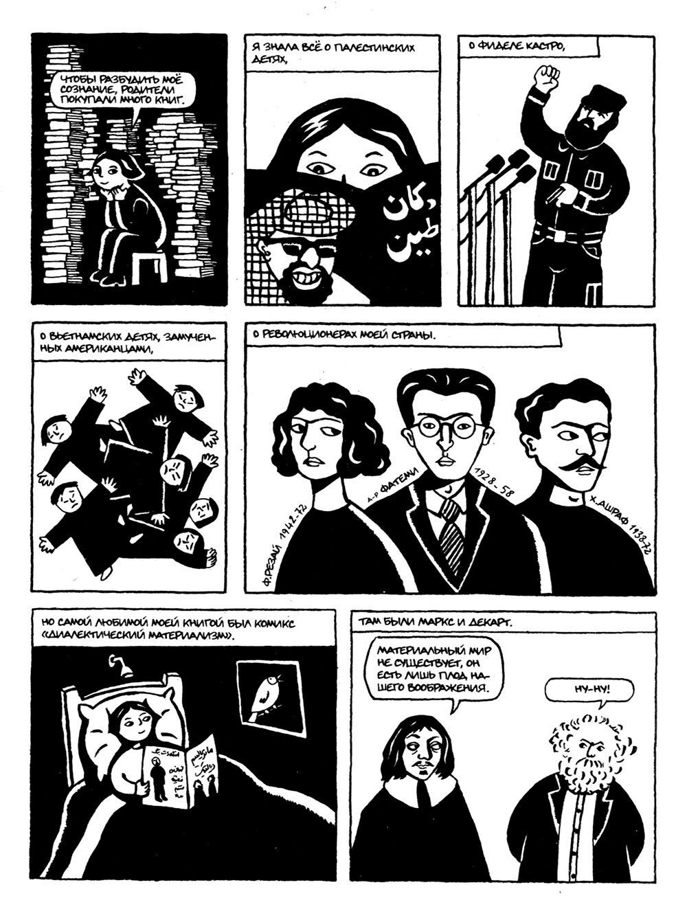 Исторический комикс Персеполис, Маржан Сатрапи. Том 1. Страница 11. Блог о комиксах Vaes Okshn