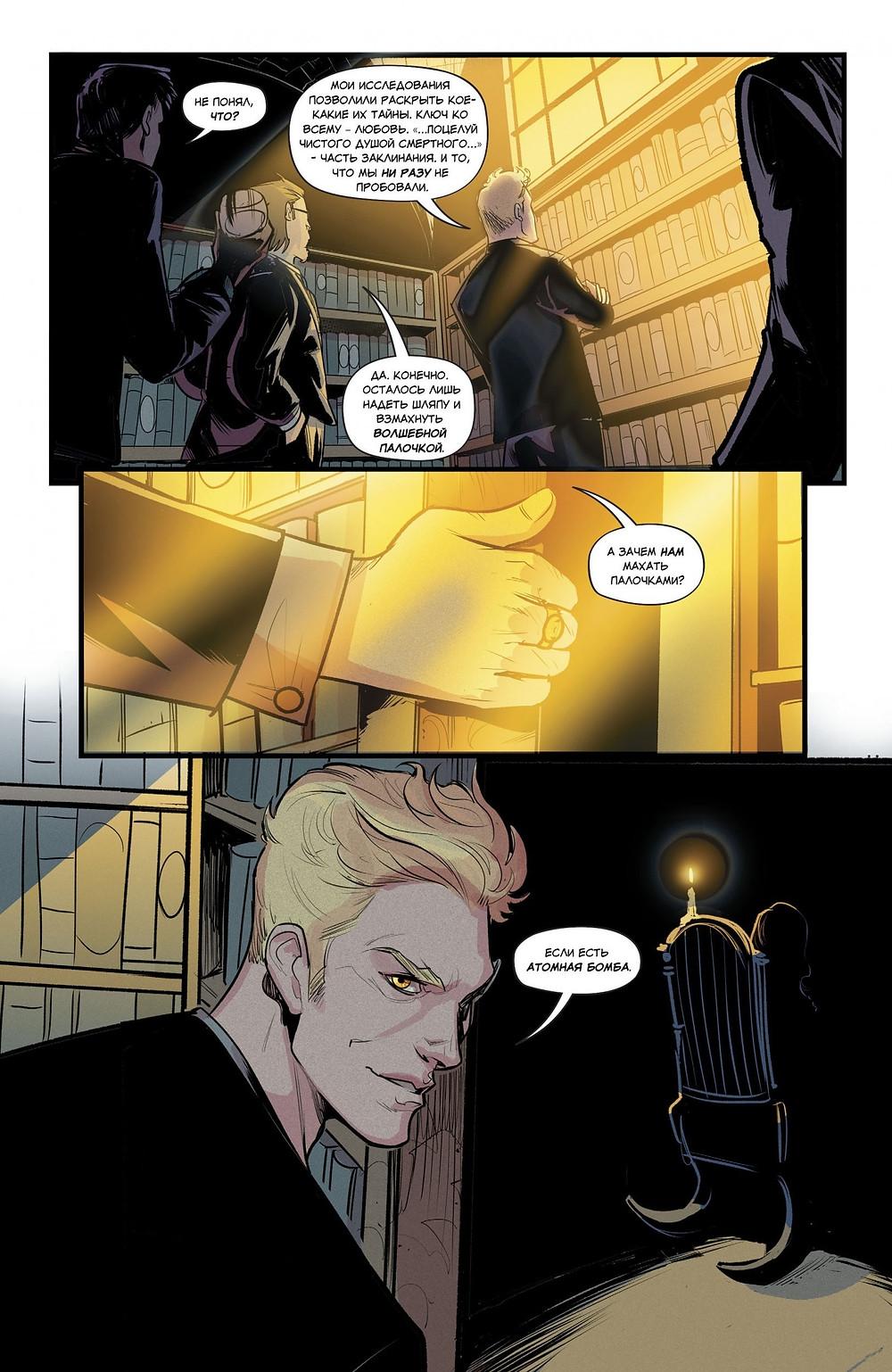 """Фантастический комикс о семейных отношениях """"Моя жена ведьма"""" Hex Wives. Страница 11"""