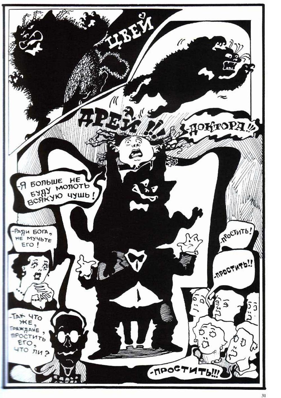 Комикс Мастер и Маргарита. 1997 год. Радион Танаев. с.31