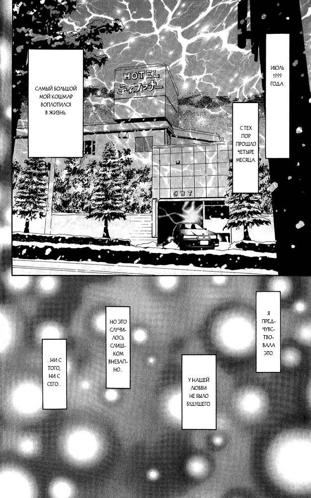 "Манга ""Нана"" на русском. Ядзава Ай. Выпуск 1. Страница 6"