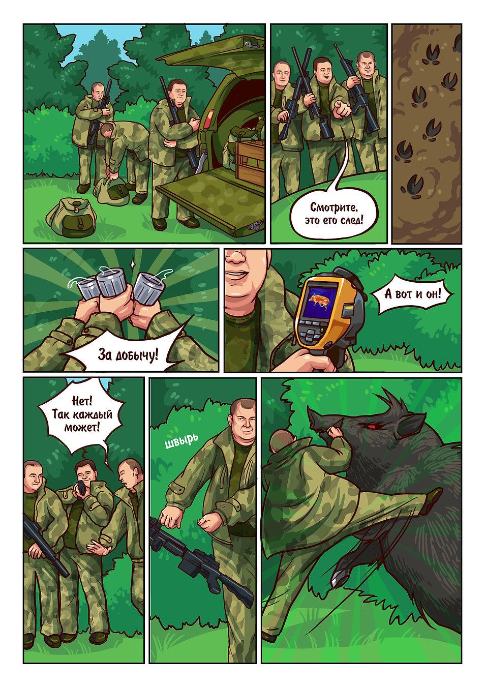 Авторский комикс на заказ. Супер Петя. с7