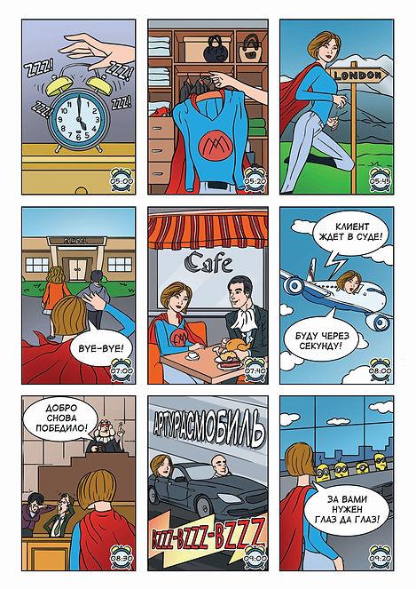 Авторский комикс коллеге на заказ. Супервумен. 1