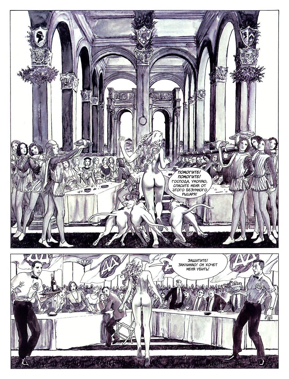 Эротический комикс на русском. Мило Манара. Увидеть Звезды. Страница 25