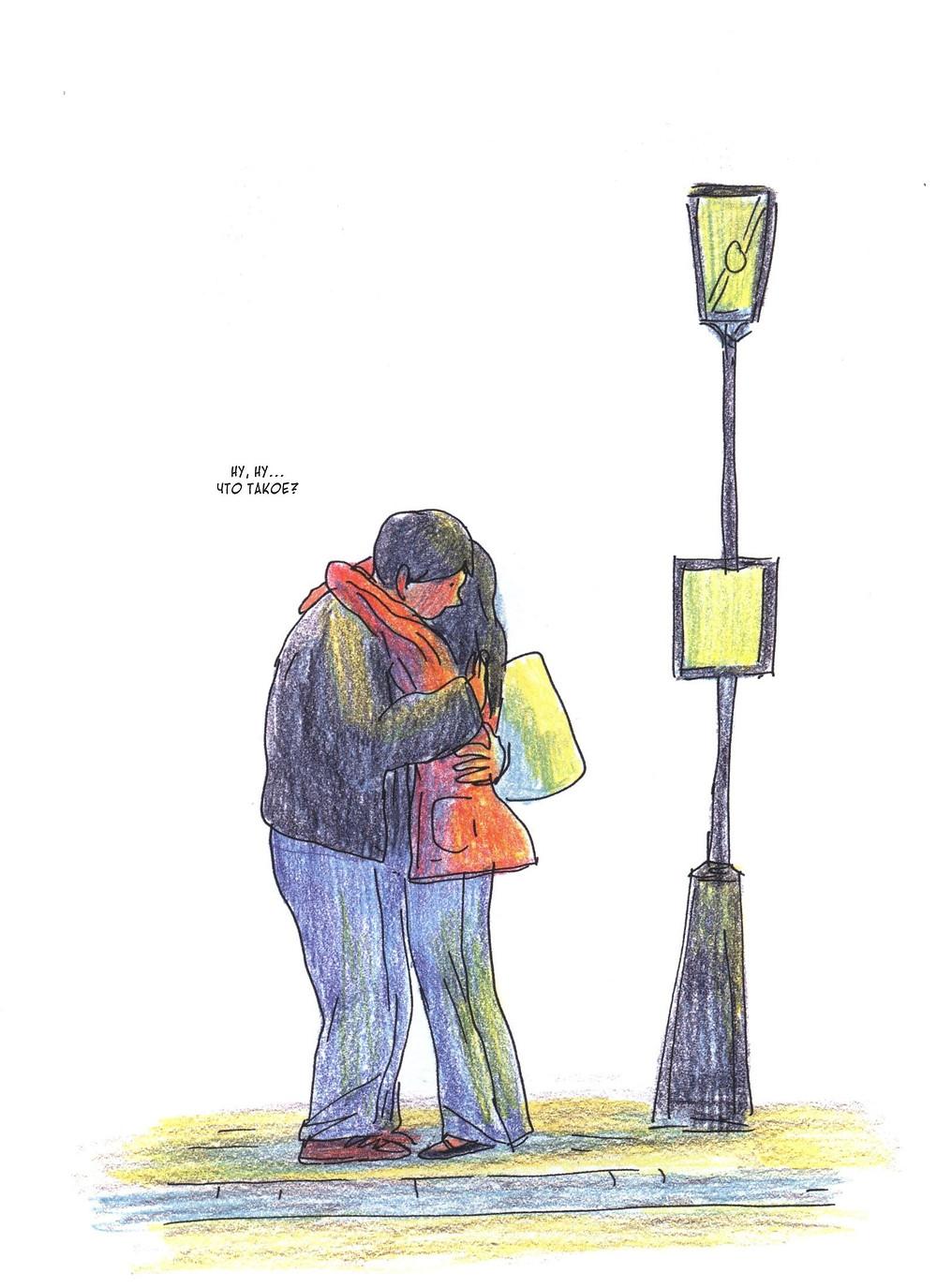 "Романтический комикс об отношениях. ""Бойня"", Бастиен Вивес. Страница 36"