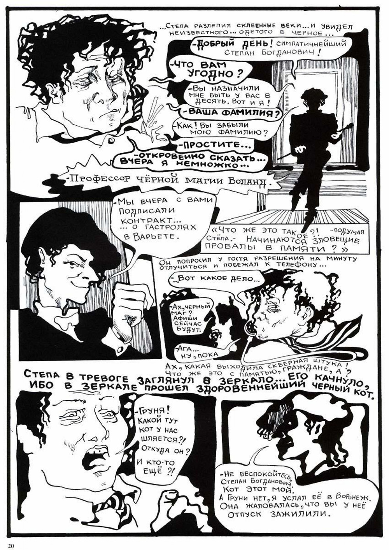 Комикс Мастер и Маргарита. 1997 год. Радион Танаев. с.20