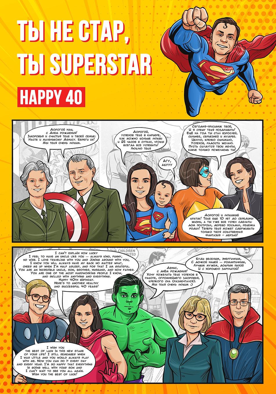 """""""Ты """"Superstar!""""авторский комикс в виде постера формата А2, в подарок на юбилей. Студия комиксов Vaes Okshn"""