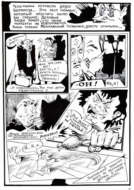 Комикс Мастер и Маргарита. 1997 год. Радион Танаев. с.41