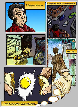 Новостные комиксы