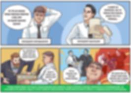 Иллюстрации в комиксах