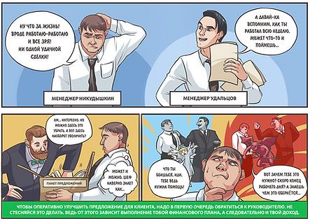 Инструкция для персонала в виде комикса. Пример комикса для бизнеса.