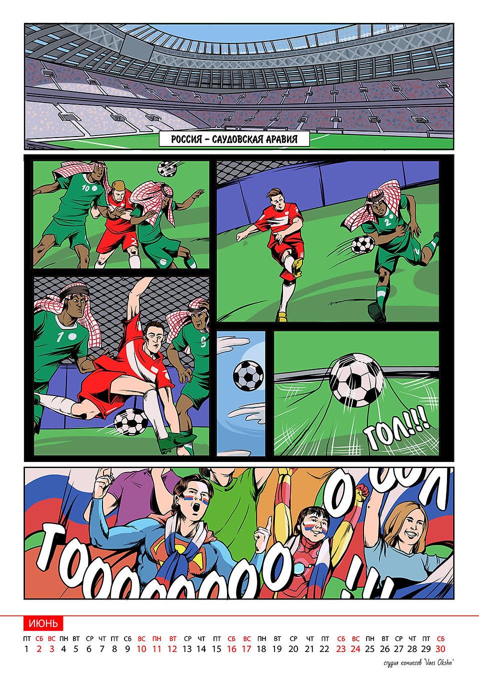 Комикс календарь июнь. Комиксы на заказ