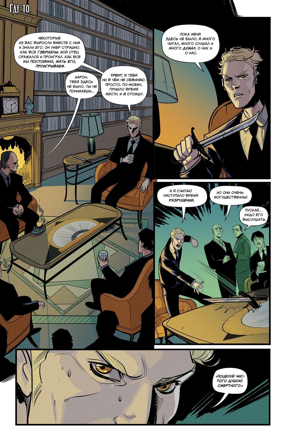 """Фантастический комикс о семейных отношениях """"Моя жена ведьма"""" Hex Wives. Страница 10"""