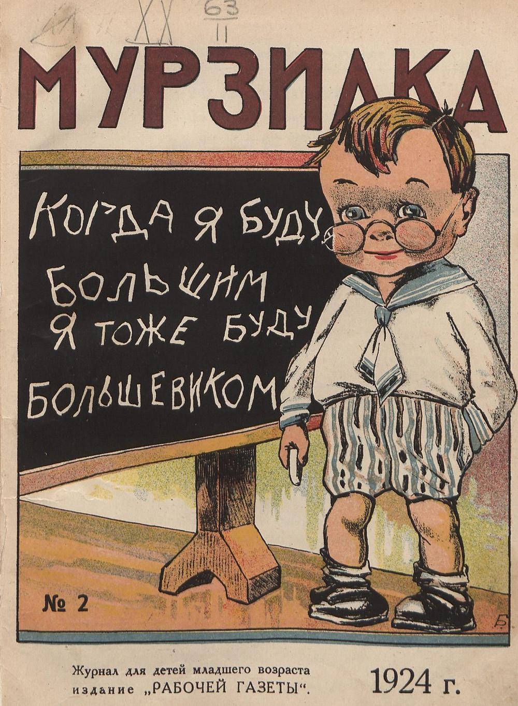 Комиксы в СССР - журнал Мурзилка 1924, обложка