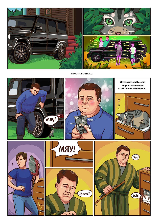 Авторский комикс на заказ. Супер Петя. с12