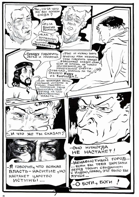 Комикс Мастер и Маргарита. 1997 год. Радион Танаев. с.46