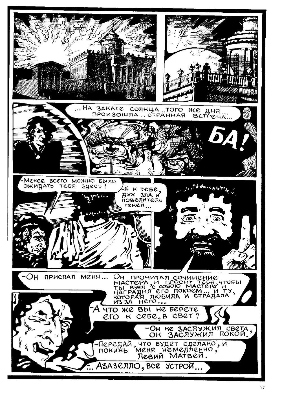 Комикс Мастер и Маргарита. Радион Танаев. с.97