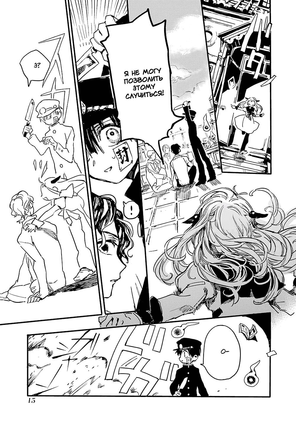 Манга на русском Туалетный мальчик Ханако кун. Вып.0, гл.1, страница 15. Студия комиксов Vaes Okshn