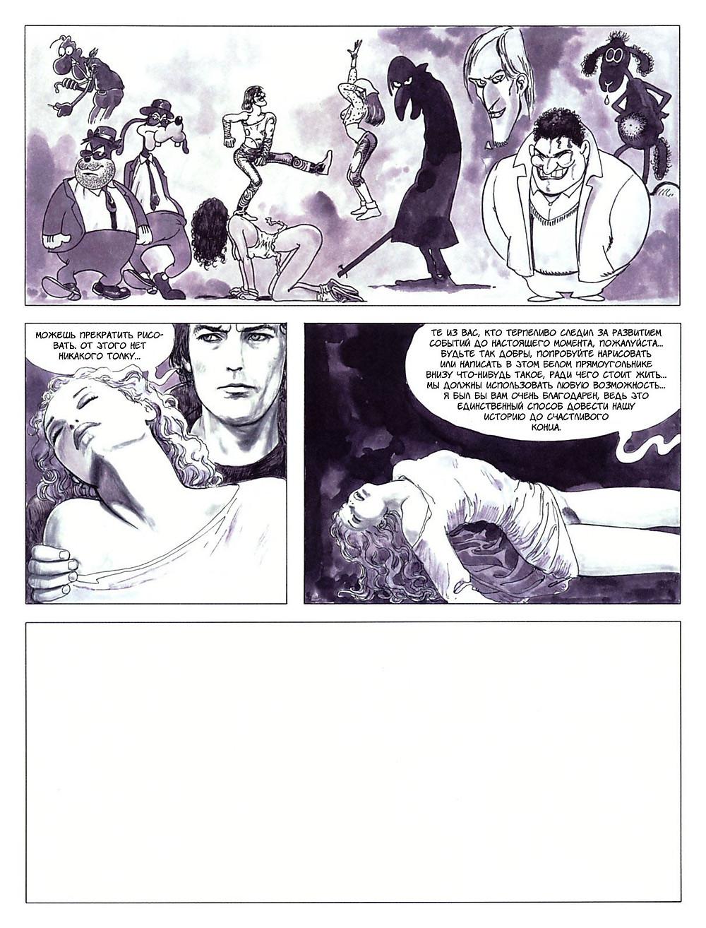 Эротический Комикс на русском. Мило Манара. Увидеть Звезды. стр.56