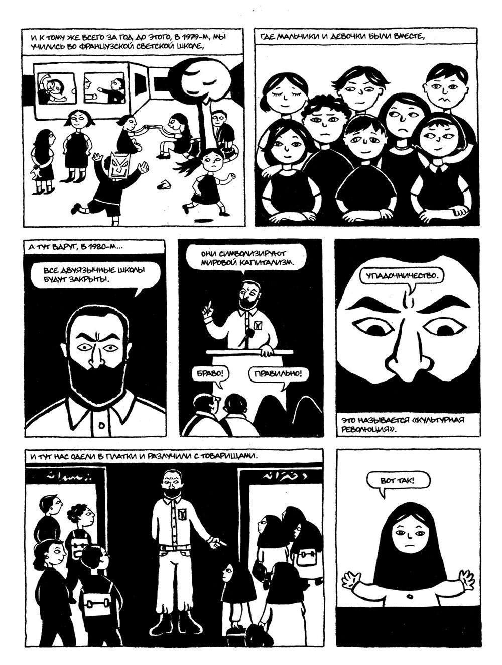 Исторический комикс Персеполис, Маржан Сатрапи. Том 1. Страница 3. Блог о комиксах Vaes Okshn
