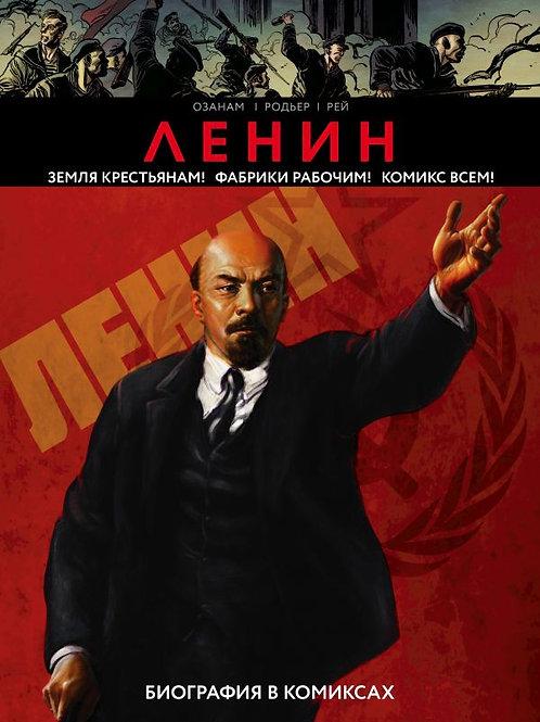 Комикс - биография В.И. Ленина