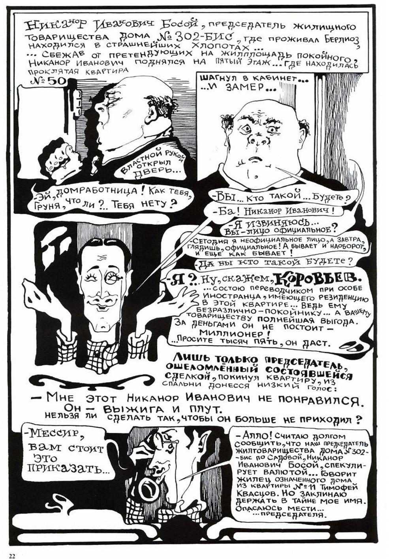 Комикс Мастер и Маргарита. 1997 год. Радион Танаев. с.22
