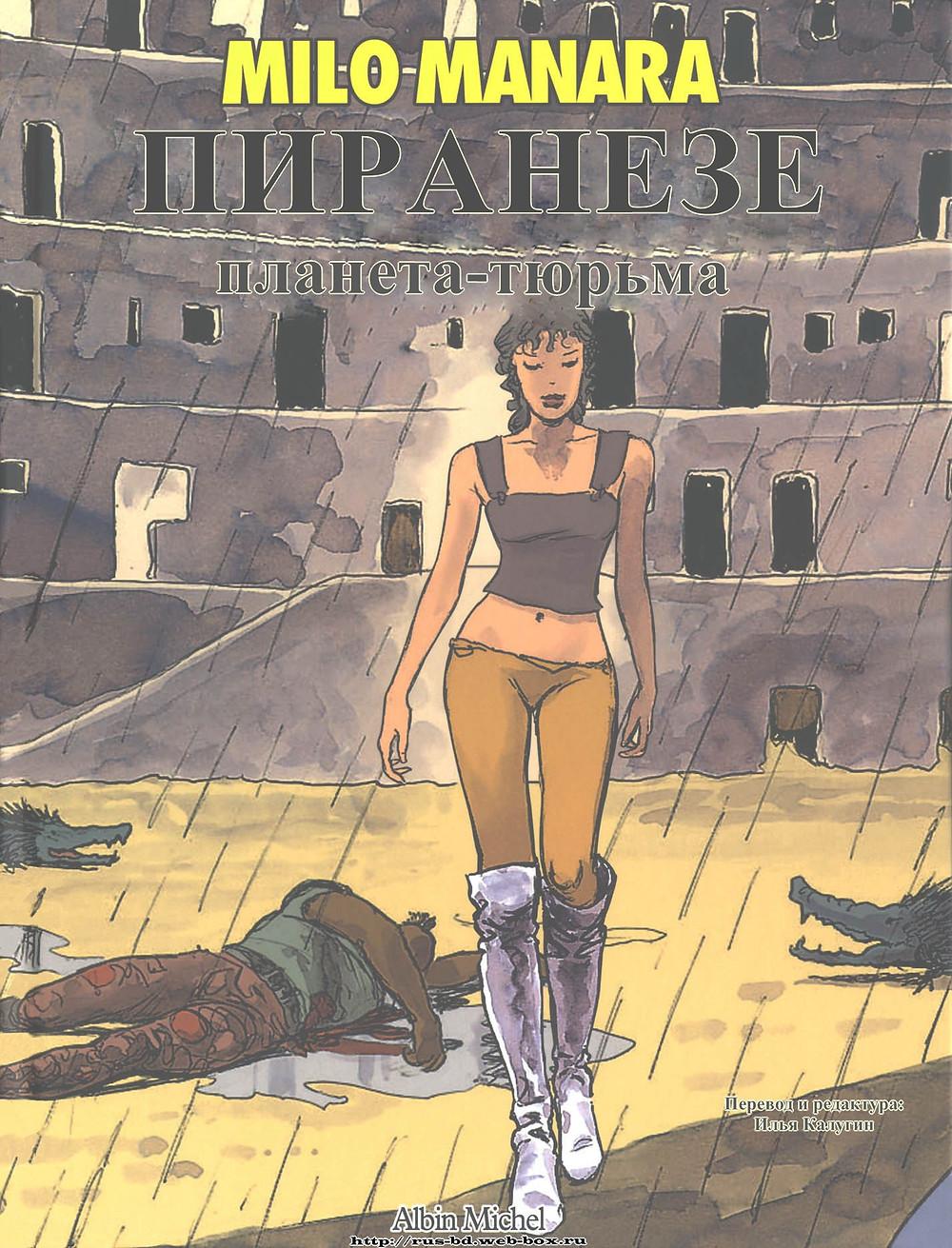 Эротический комикс на русском. Мило Манара. Пиранезе - планета тюрьма. Страница 1