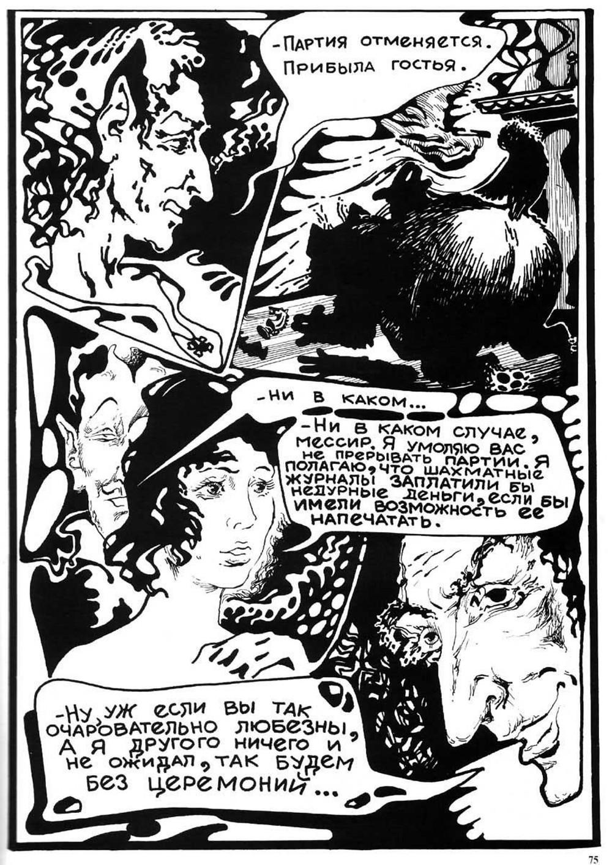 Комикс Мастер и Маргарита. 1997 год. Радион Танаев. с.75