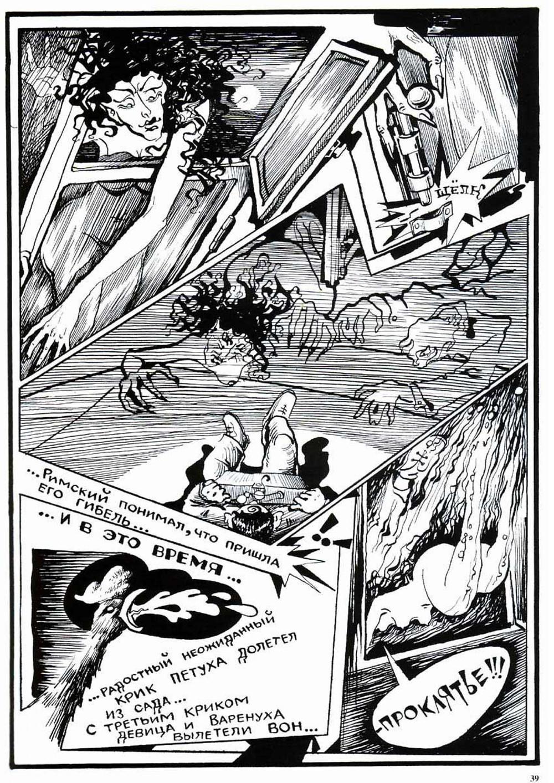 Комикс Мастер и Маргарита. 1997 год. Радион Танаев. с.39