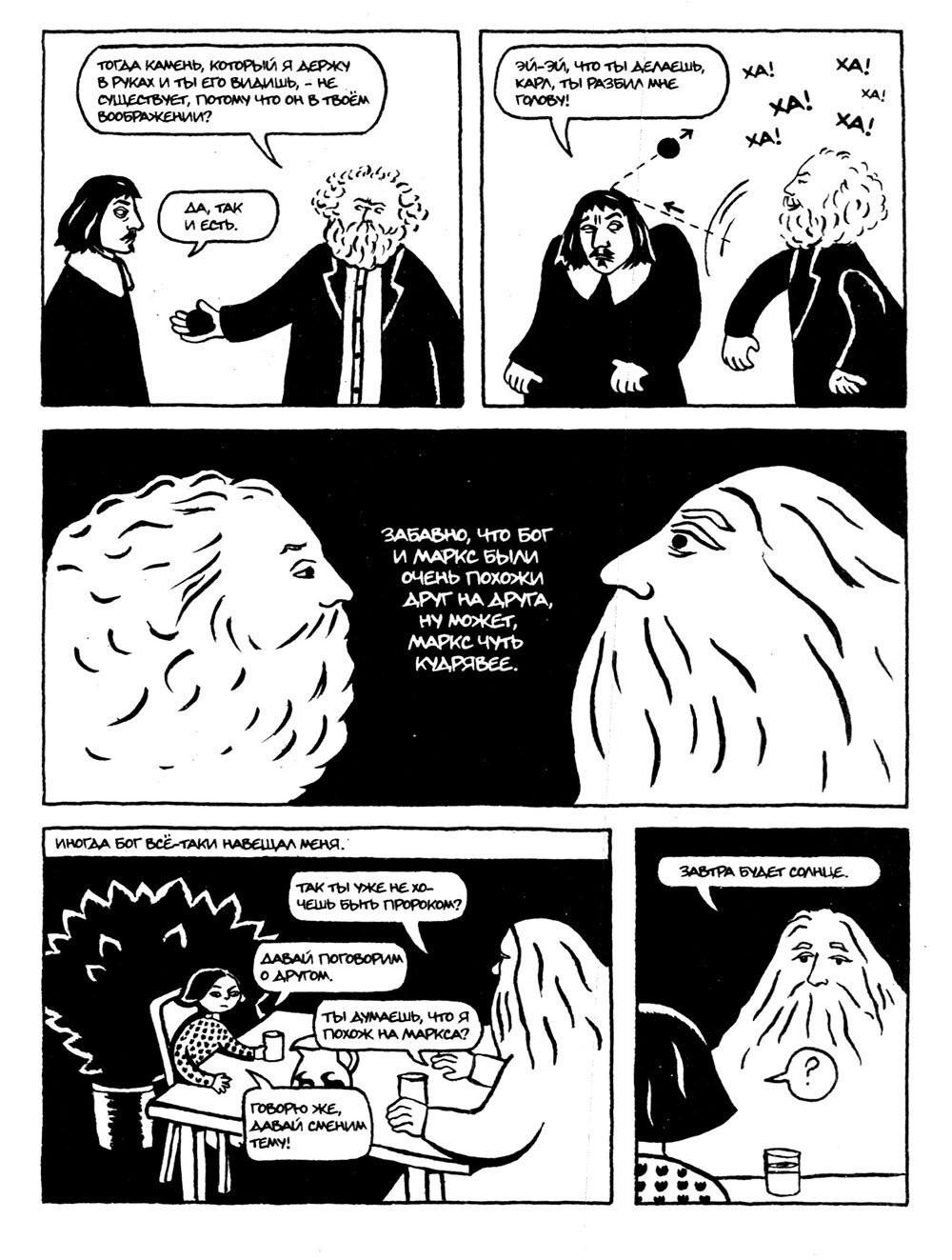 Исторический комикс Персеполис, Маржан Сатрапи. Том 1. Страница 12. Блог о комиксах Vaes Okshn