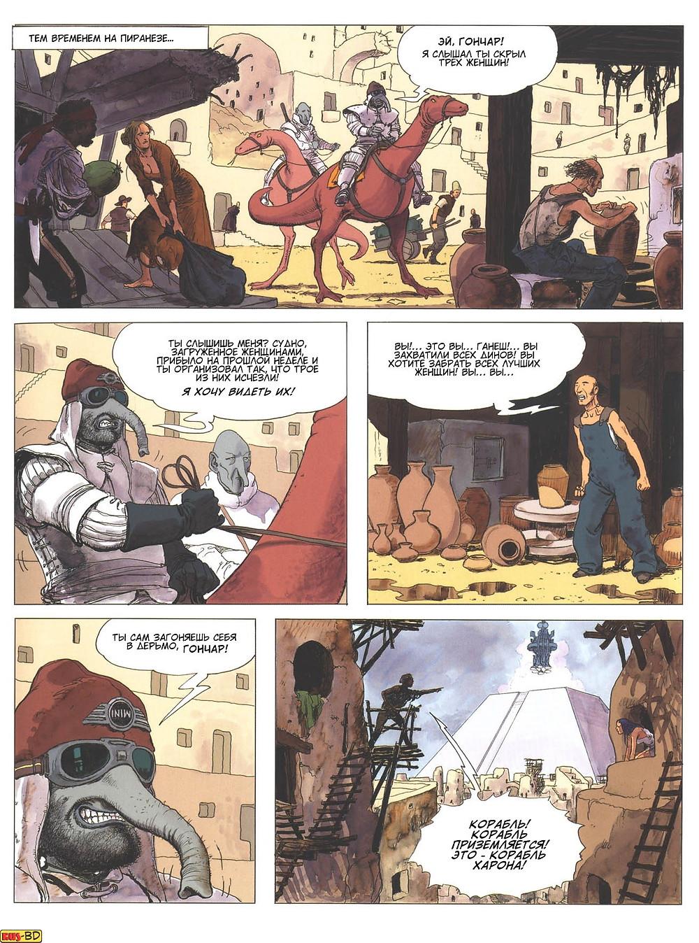 Эротический комикс на русском. Мило Манара. Пиранезе - планета тюрьма. Страница 12